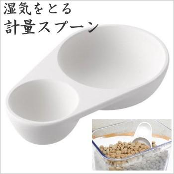 【チワワ 用品】 湿気をとる計量スプーン (チワ...