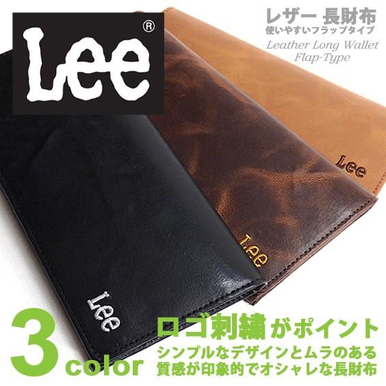 Lee 財布 リー 長財布 0520368 ロゴ刺繍 フラップ...