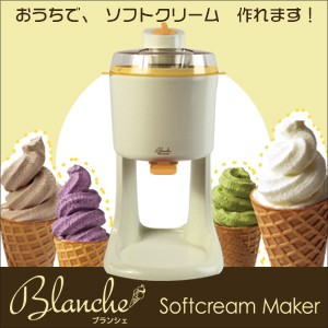 送料無料「ソフトクリームメーカー Blanche(ブラ...