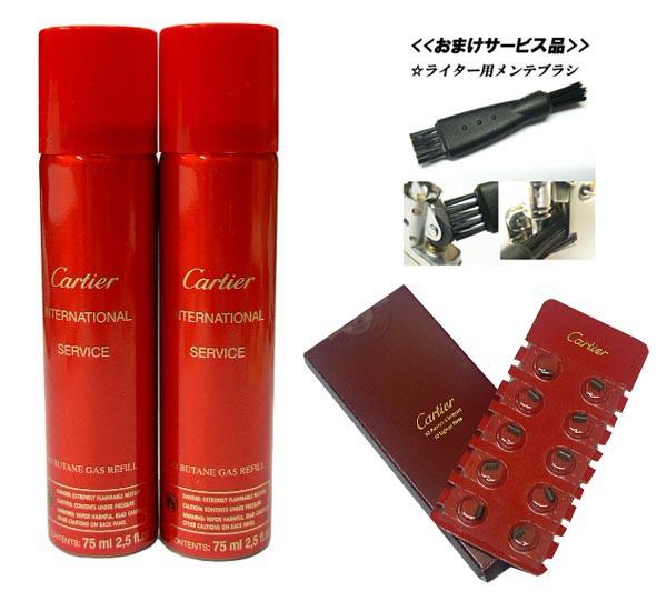 新品正規品 カルティエ(Cartier)ライター専用ガス...