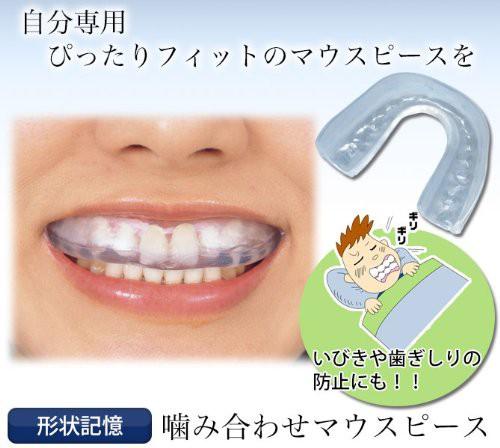 送料無料◆コジット いびき防止 歯軋り防止 噛み...