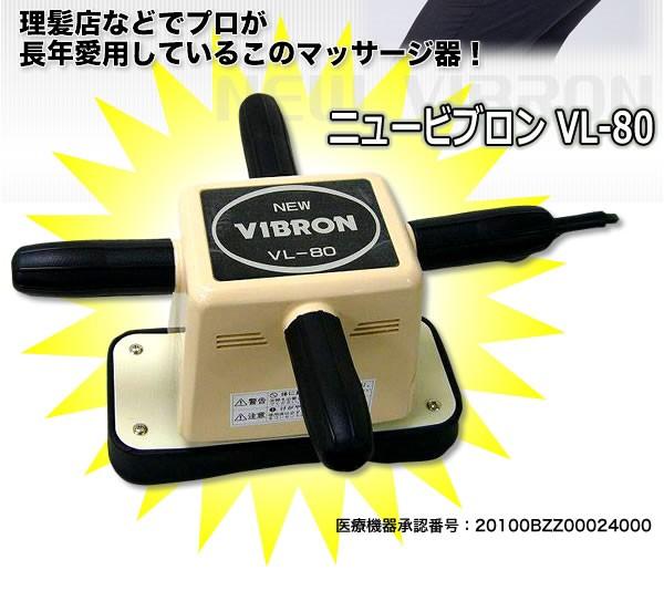 送料無料◆ニュービブロン VL-80 (マッサージ/マ...