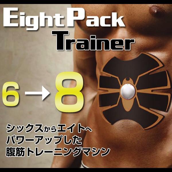 送料無料◆Eight Pack Trainer エイトパックトレ...
