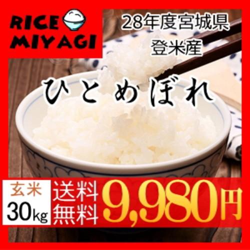 【送料無料】28年産 宮城県登米産ひとめぼれ 玄米...