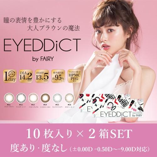 EYEDDiCT/アイディクト (度あり・度なし/10枚入り...
