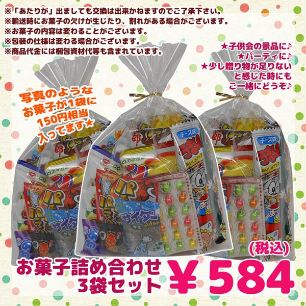 OKS-3SET/【弊社オリジナルギフトセット】お菓子...