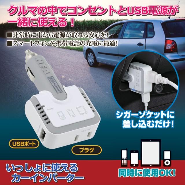 送料無料  カー電源コンセント携帯USB家庭用プ...
