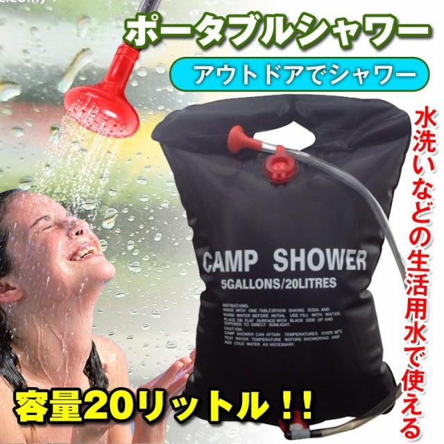 アウトドア 簡易シャワー ポータブルシャワー 20L...