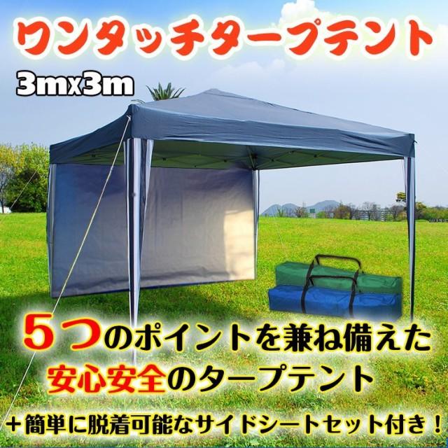 タープテント 3m サンシェードテント 日よけテン...