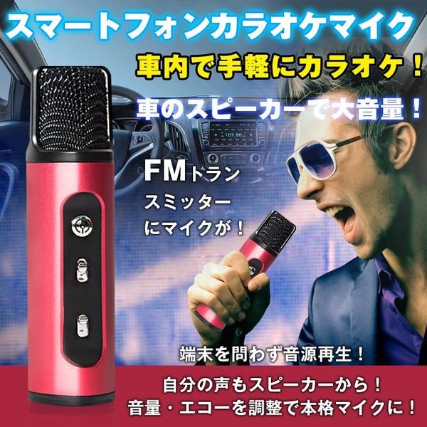 カラオケマイク スマートフォン FMch87.5MHz FMトランスミッター スマホ 車 ラジオ エコー 宴会 ドライブ 曲 音楽 mb054