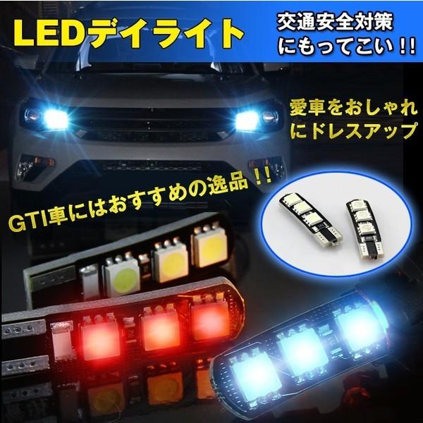 LEDデイライト 2個セット 交通安全 ドレスアップ ...