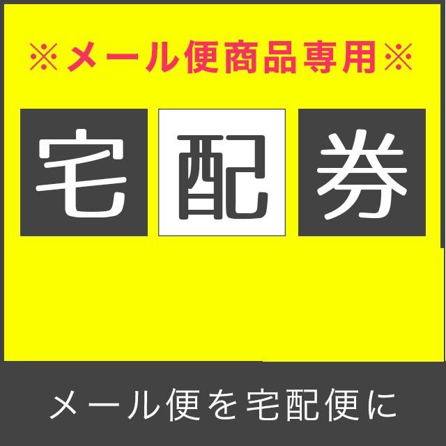 【メール便商品専用】宅配券 メール便商品をご購...