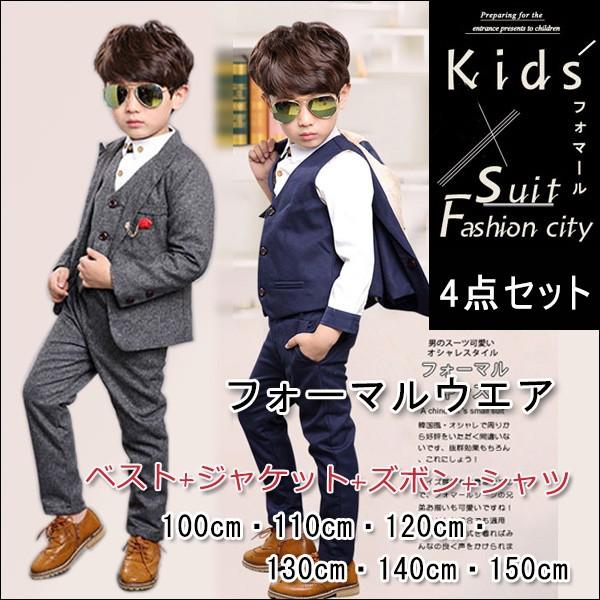 子供スーツ4点セット 子供服 子供スーツ フォー...