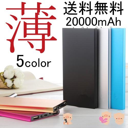 薄型 大容量 送料無料 モバイルバッテリー 日本語説明書付 20000mAh スマホ充電器 急速充電  軽量 iPhone  Android 2ポート