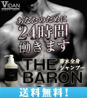 【送料無料】VIDAN THE BARON ビダン ザ バロン/...