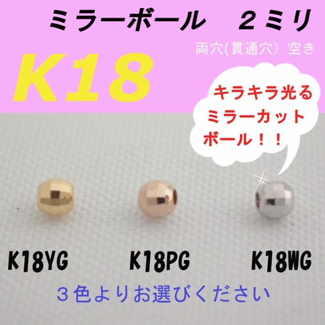 【メール便対応】 ミラーボール 2ミリ K18 貫...