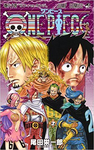 ONE PIECE 84 (ジャンプコミックス) コミックス  ...