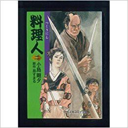 料理人(つくりにん) (2) (中公文庫—コミック版) ...