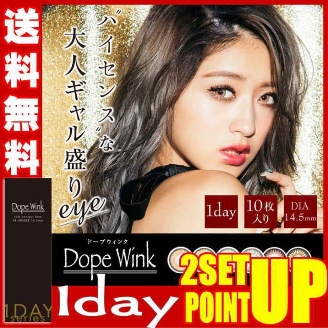 【2箱まとめ買い】DopeWink 1day ドープウィンク...