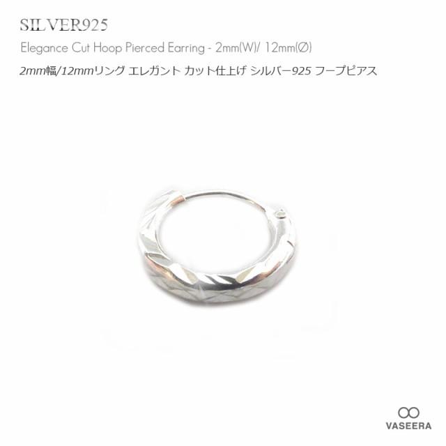 【単品販売(一個)/ピアス】 2mm幅 12mm リング エ...