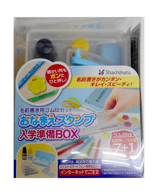 シヤチハタ おなまえスタンプ入学準備BOX