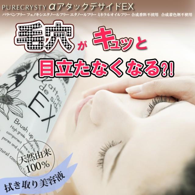 総合評価★4.4が更に進化!!αアタックデサイドEX