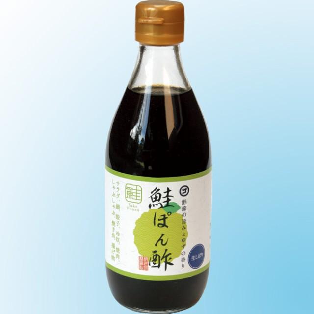 鮭ぽんず(生しぼり)360ml