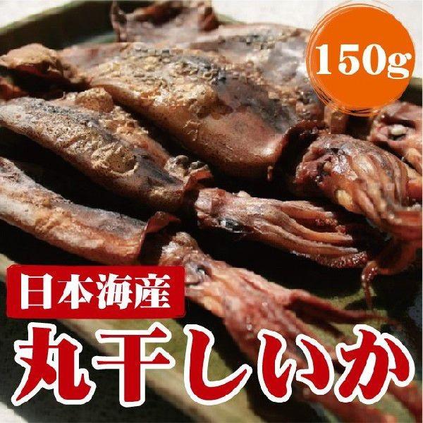 【日本海産】丸干しいか(150g)/干物/一夜干/イカ/...