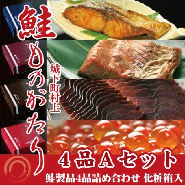 鮭ものがたり 鮭4品Aセット(化粧箱入)