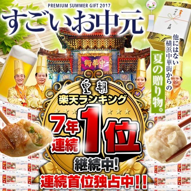 【ポイント10倍】お中元ギフトランキング7年連続1...