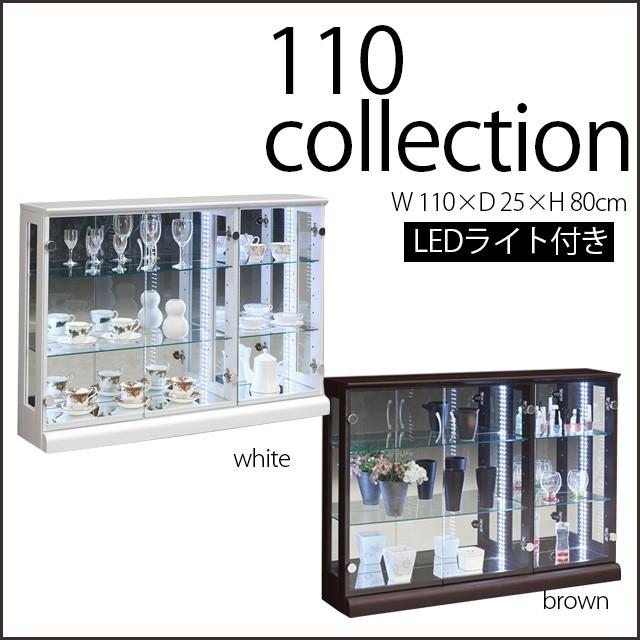 【送料無料】LED照明付き/110コレクションボード ...