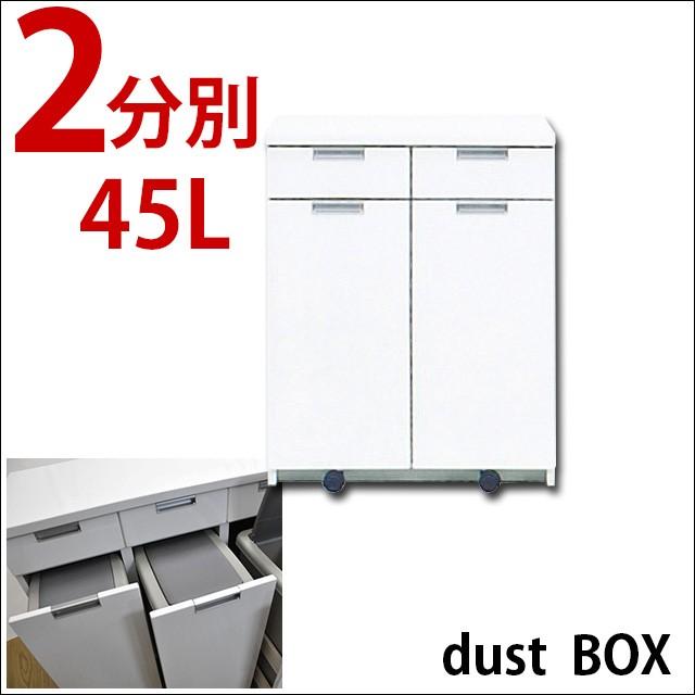 【送料無料】国産 68ダストBOX 2分別 45Lフタ付き...