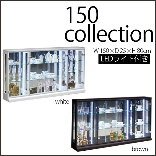 【送料無料】LED照明付き/150コレクションボード ...