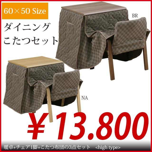 【送料無料】ダイニングこたつ(暖卓+椅子1脚+こた...