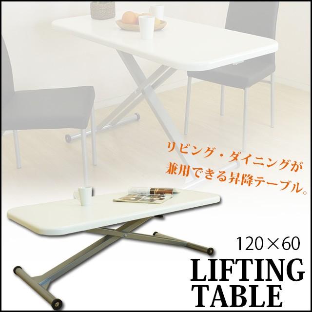 【送料無料】120リフティングテーブル ホワイト ...