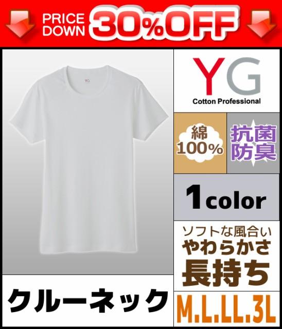 30%OFF YG クルーネックTシャツ グンゼ YV0013