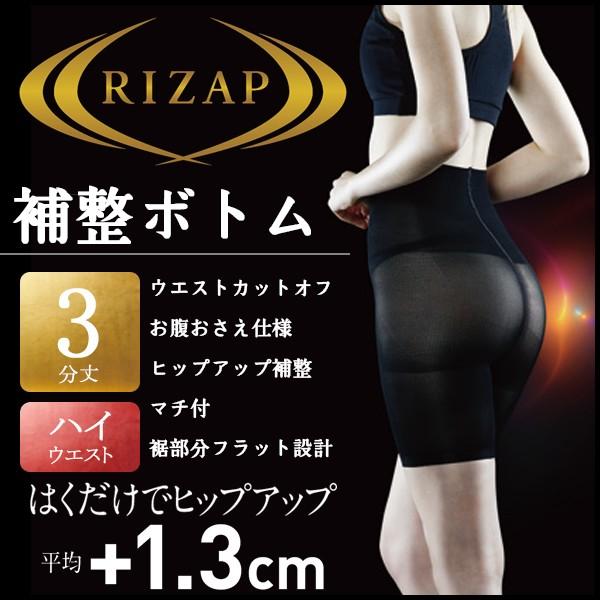 RIZAP ライザップ ヒップアップ3分丈ボトムス ハ...