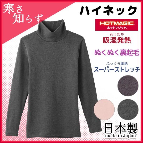 HOTMAGIC ホットマジック ハイネック長袖Tシャツ ...