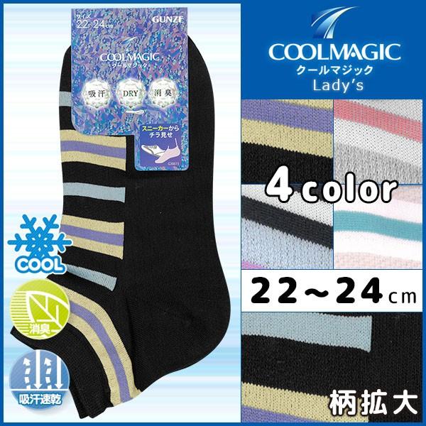 COOLMAGIC レディースソックス スニーカー丈 グン...