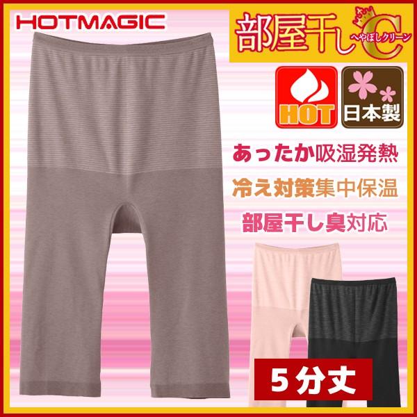 HOTMAGIC ホットマジック 5分丈ボトム グンゼ