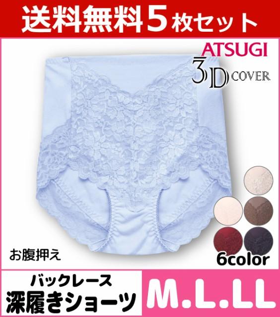5枚セット 3D COVER お腹押さえ 深ばき バックレ...