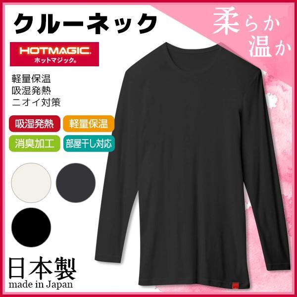 HOTMAGIC ホットマジック クルーネック9分袖Tシャ...