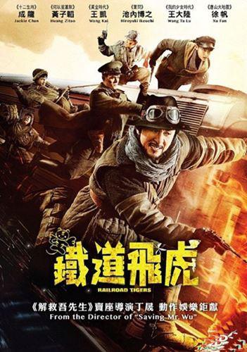 成龍(ジャッキー・チェン) 鐵道飛虎 (2016) (Bl...