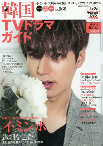 韓国TVドラマガイド vol.068