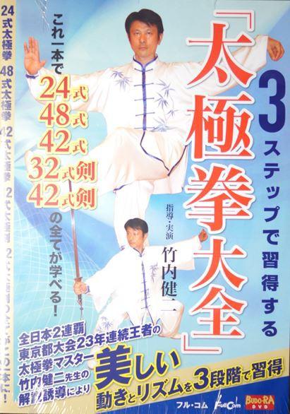 3ステップで習得する「太極拳大全」 FULL-38 DVD...