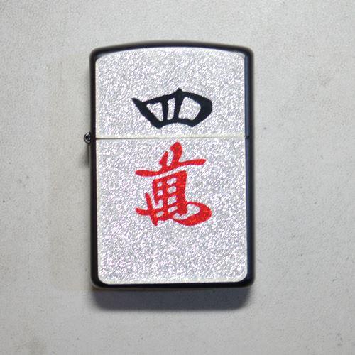 中華シリーズ 麻雀牌オイルライター「四萬・萬子...