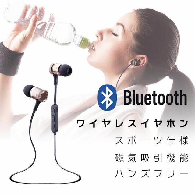 送料無料 Bluetoothイヤホン スポーツ ヘッドセット 防汗 防滴 カナル型 高遮音性 ハンズフリー通話