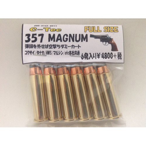 C-Tec 空撃ちダミーカート 357MAGNUM フルサイズ ...