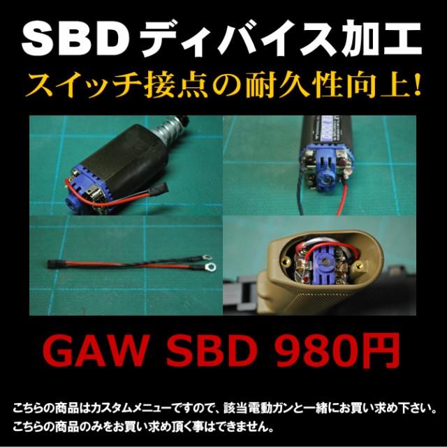 GAW SBD加工【custom-183】【sbd加工】