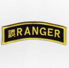 誤RANGER パッチ【fix-br171】